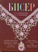 Russian Beaded Floewrs Book